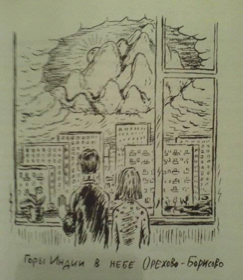 Иллюстрация 1 из 4 для Небесные тихоходы: Повесть-странствие - Марина Москвина | Лабиринт - книги. Источник: Sundance
