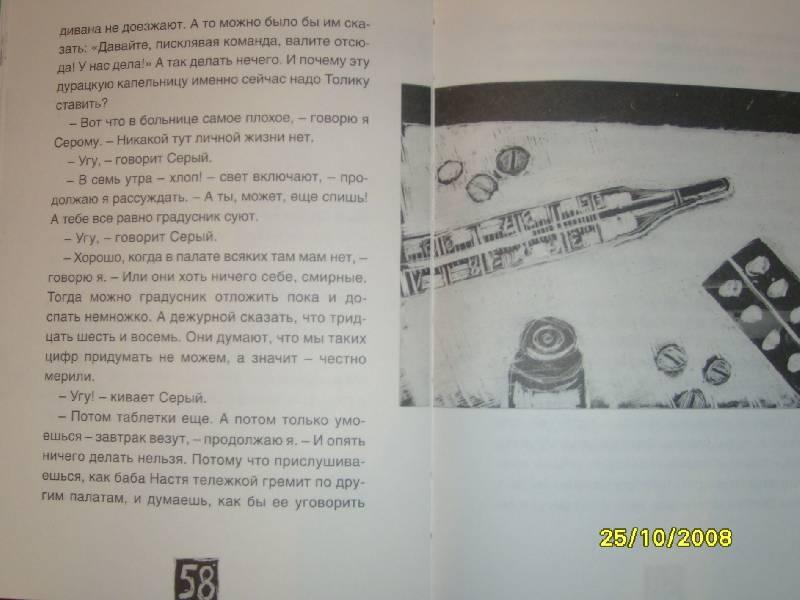 Иллюстрация 1 из 2 для Изумрудная рыбка: палатные рассказы - Николай Назаркин | Лабиринт - книги. Источник: домовой