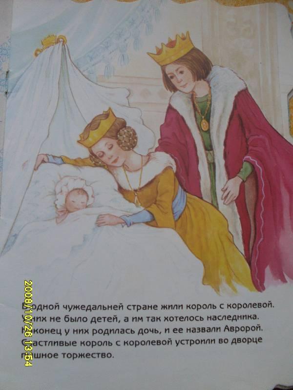 Иллюстрация 1 из 3 для Спящая красавица | Лабиринт - книги. Источник: Марта