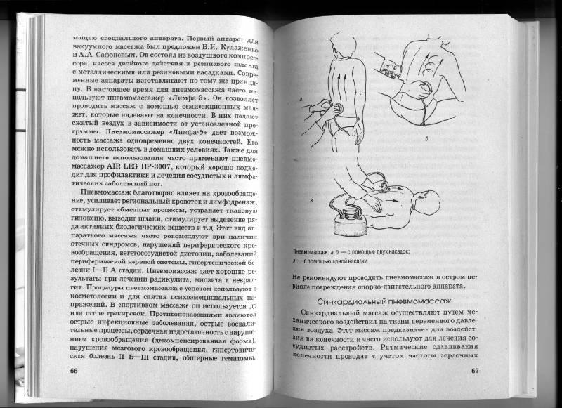Иллюстрация 1 из 5 для 500 техник массажа. От простых до самых сложных - Наталия Пескарева | Лабиринт - книги. Источник: Варвара