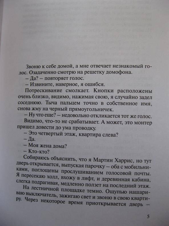 Иллюстрация 1 из 2 для Вне себя: Роман - Ковеларт Ван | Лабиринт - книги. Источник: Krofa