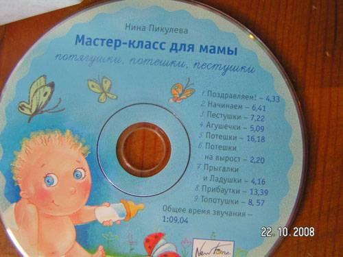 Иллюстрация 1 из 4 для Дневник первого года жизни (+CD) - Светлана Першина   Лабиринт - книги. Источник: Глухова Елена Алексеевна