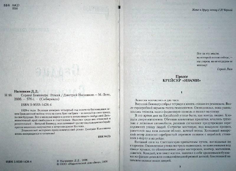 Иллюстрация 1 из 2 для Сердце Бонивура: Роман - Дмитрий Нагишкин | Лабиринт - книги. Источник: Мефи