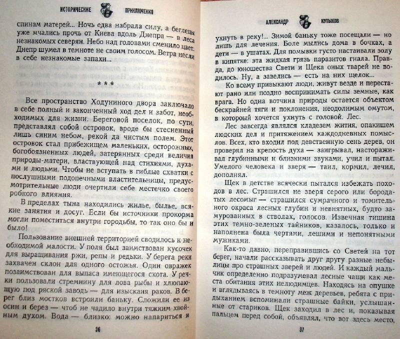 Иллюстрация 1 из 3 для Первый великоросс: Роман - Александр Кутыков | Лабиринт - книги. Источник: Мефи