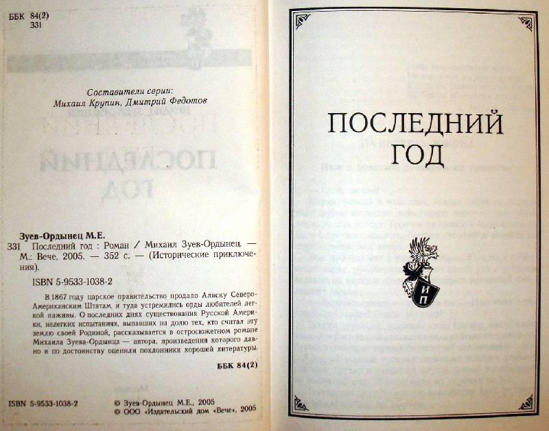 Иллюстрация 1 из 5 для Последний год: Роман - Михаил Зуев-Ордынец | Лабиринт - книги. Источник: Мефи