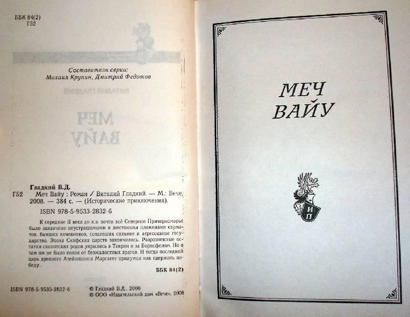 Иллюстрация 1 из 3 для Меч Вайу - Виталий Гладкий | Лабиринт - книги. Источник: Мефи