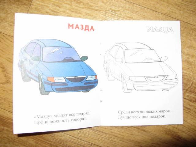 Иллюстрация 1 из 10 для Автомобили-1   Лабиринт - книги. Источник: libe