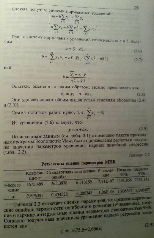 решебник елисеевой по эконометрике