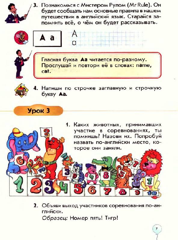 Добрынина биболетова класс учебник 2 гдз английскому по ленская