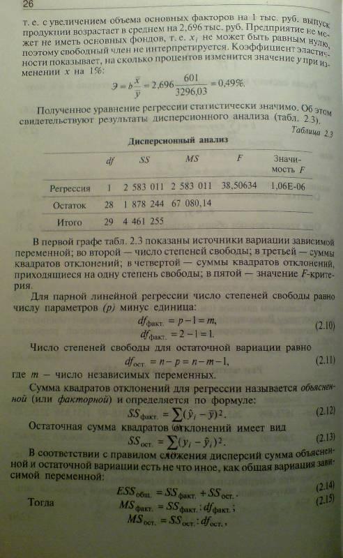 По эконометрике елисеевой решебник