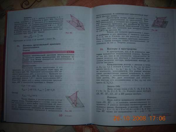 Геометрия Учебник Для 10 11 Классов Базовый И Профильный Уровни Гдз