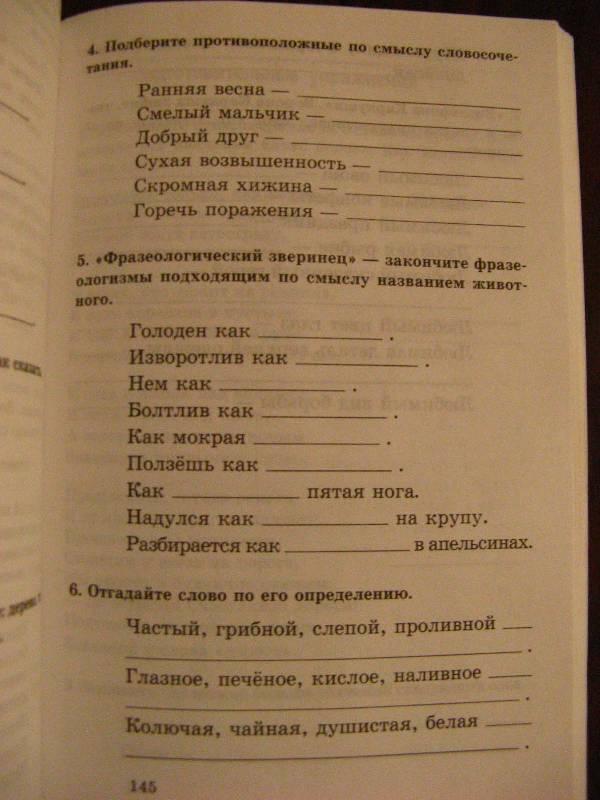 олипиадные задания по русскому языку для 6-7 классов товары