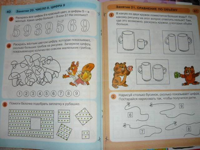 Иллюстрация 31 из 34 для Игралочка. Математика для детей 4-5 лет. Часть 2. ФГОС ДО - Петерсон, Кочемасова | Лабиринт - книги. Источник: Ромашка:-)