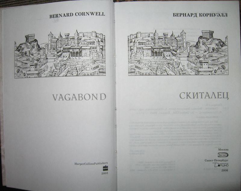 Иллюстрация 1 из 4 для Скиталец - Бернард Корнуэлл | Лабиринт - книги. Источник: Флинкс