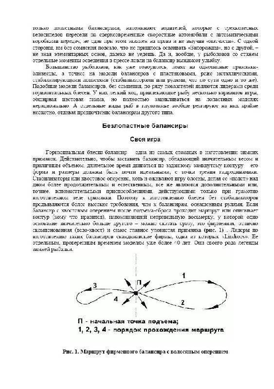 Иллюстрация 1 из 4 для Балансиры и безнасадочные мормышки (секретные материалы) - Александр Пышков | Лабиринт - книги. Источник: Крошка Сью