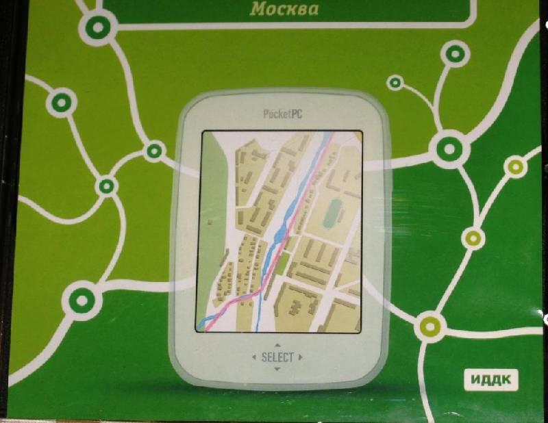 Иллюстрация 1 из 3 для Карты для КПК. Москва (CDpc) | Лабиринт - софт. Источник: Zhanna