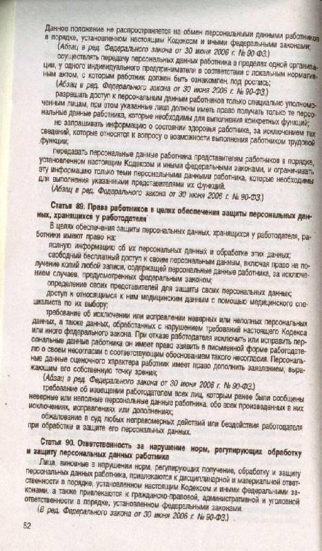 Иллюстрация 1 из 4 для Трудовой кодекс Российской Федерации | Лабиринт - книги. Источник: Zhanna