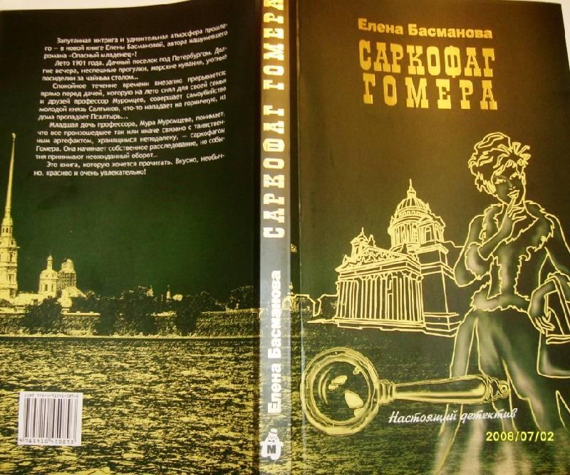 Иллюстрация 1 из 7 для Саркофаг Гомера - Елена Басманова | Лабиринт - книги. Источник: Zhanna