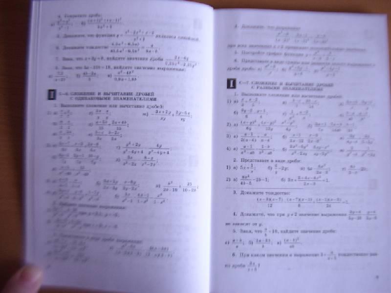 Макарычев дидактические материалы 8 класс