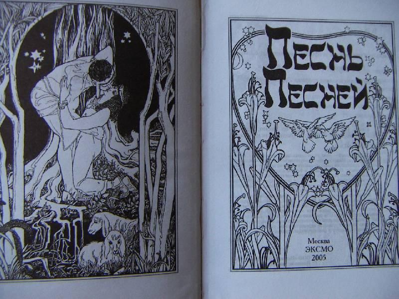 Иллюстрация 1 из 4 для Песнь Песней Соломона | Лабиринт - книги. Источник: Алонсо Кихано