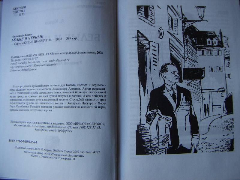 Иллюстрация 1 из 3 для Белые и черные - Александр Котов   Лабиринт - книги. Источник: Алонсо Кихано