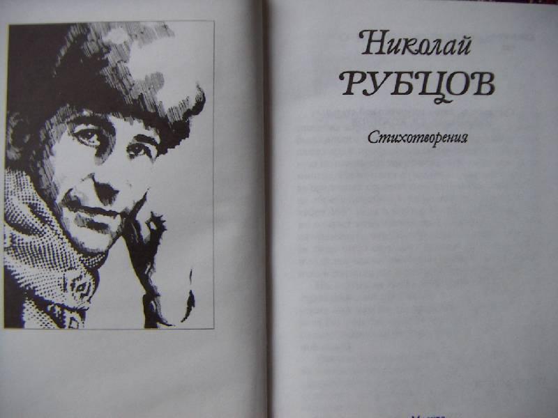 Иллюстрация 1 из 3 для Стихотворения - Николай Рубцов | Лабиринт - книги. Источник: Алонсо Кихано