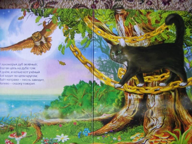 картинки лукоморье дуб зелёный