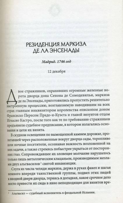 Иллюстрация 1 из 3 для Тайна масонской ложи: Роман - Гонсало Гинер   Лабиринт - книги. Источник: bagirchik