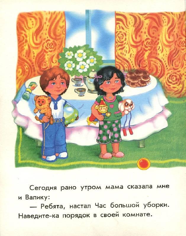 Иллюстрация 1 из 3 для Большая уборка - Этери Басария | Лабиринт - книги. Источник: РИВА