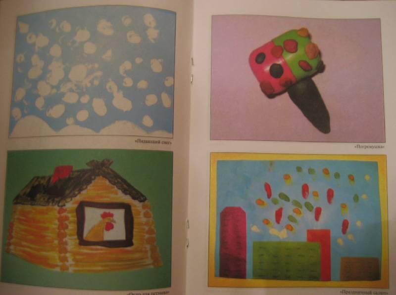 Рисование с детьми 3 лет в детском саду фото