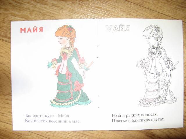 Иллюстрация 1 из 2 для Куклы-1 | Лабиринт - книги. Источник: libe