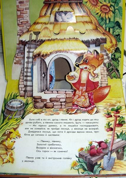 Иллюстрация 1 из 3 для Кот и петух. Книжка-панорамка   Лабиринт - книги. Источник: Ин-на Н.