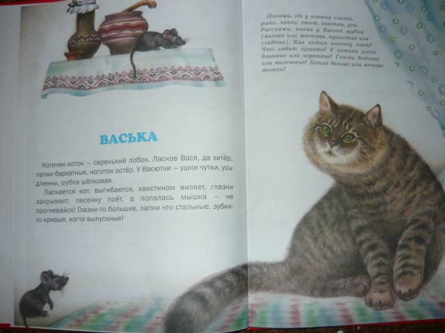 Иллюстрация 1 из 8 для Про зверей - Ушинский, Моравская   Лабиринт - книги. Источник: Ромашка:-)