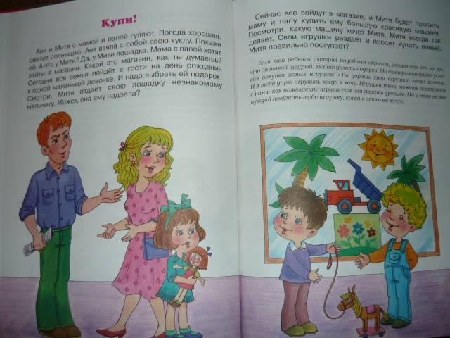 Иллюстрация 1 из 11 для Я хороший, я плохой - Филякова, Гербова | Лабиринт - книги. Источник: Ромашка:-)