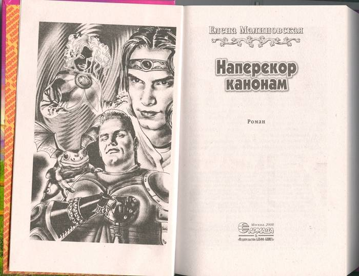 Иллюстрация 1 из 3 для Наперекор канонам - Елена Малиновская | Лабиринт - книги. Источник: CareLess_angeL