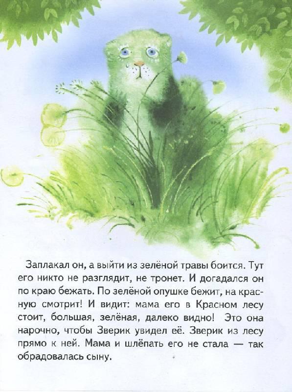 Иллюстрация 1 из 2 для Зверик - Татьяна Александрова | Лабиринт - книги. Источник: Machaon