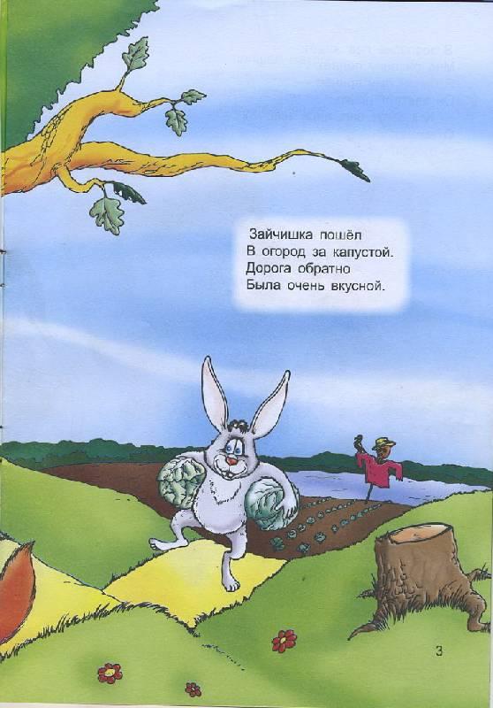 Иллюстрация 1 из 6 для Забавная прогулка - Татьяна Шапиро | Лабиринт - книги. Источник: Machaon