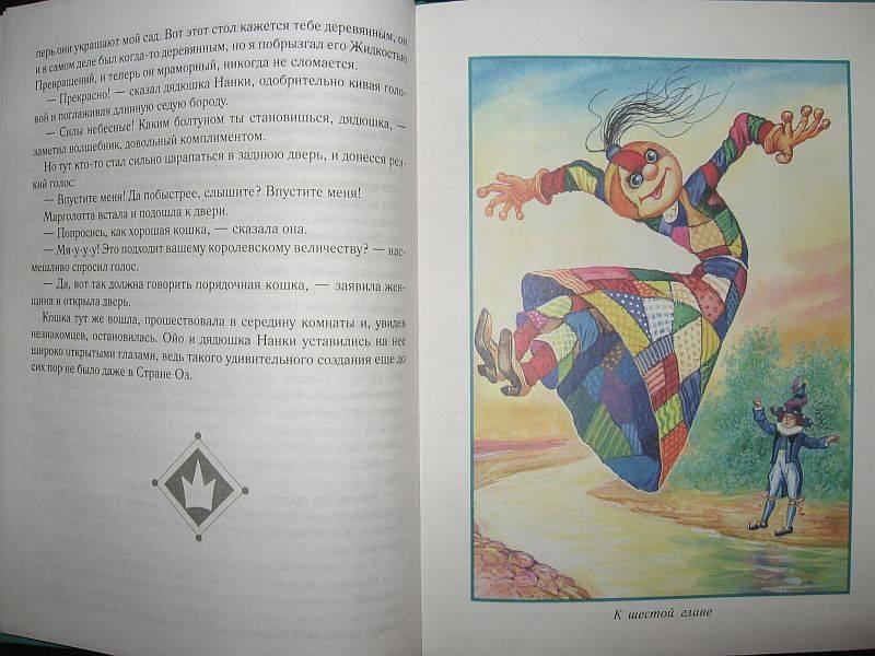 Иллюстрация 1 из 4 для Лоскутушка из Страны Оз - Лаймен Баум | Лабиринт - книги. Источник: rizik