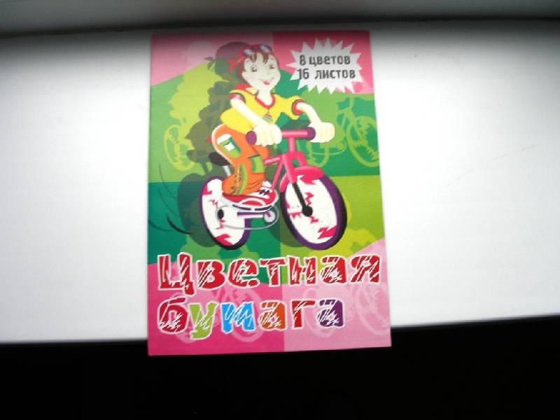 Иллюстрация 1 из 13 для Бумага цветная 8 цветная: Велопробег (Ц160204) | Лабиринт - канцтовы. Источник: Папи.рус