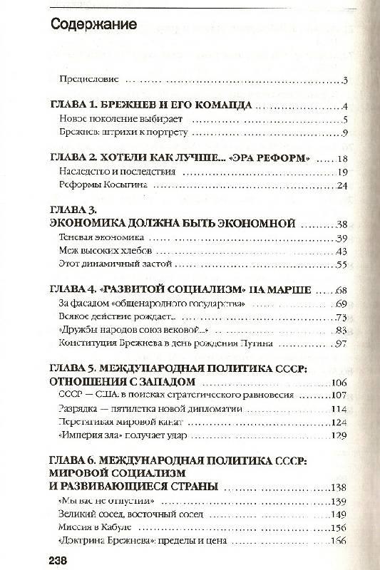 Иллюстрация 1 из 5 для Эпоха застоя - Дмитрий Ванюков | Лабиринт - книги. Источник: Vidaliti