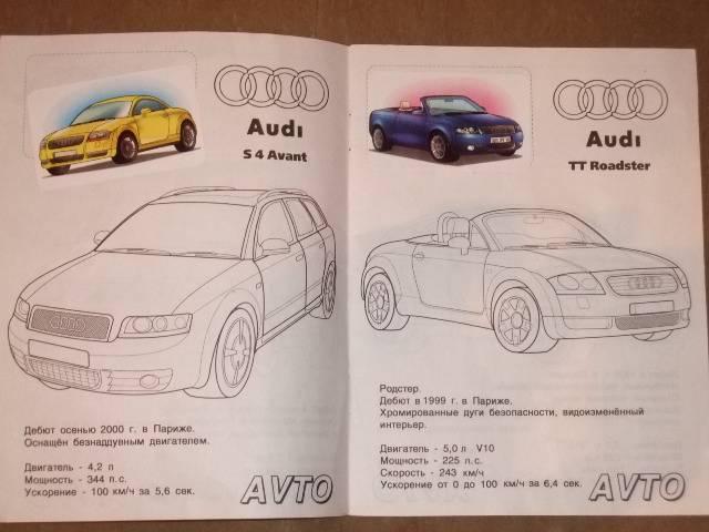 Иллюстрация 1 из 2 для Автомобили: Audi   Лабиринт - книги. Источник: *  Надежда
