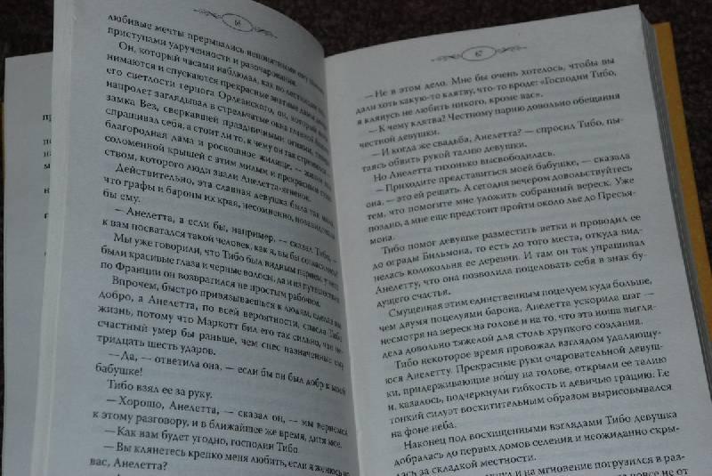 Иллюстрация 1 из 2 для Предводитель волков. Вампир - Александр Дюма | Лабиринт - книги. Источник: Lared