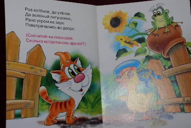 Иллюстрация 1 из 2 для Сосчитай-ка! - Наталья Мигунова | Лабиринт - книги. Источник: Lared