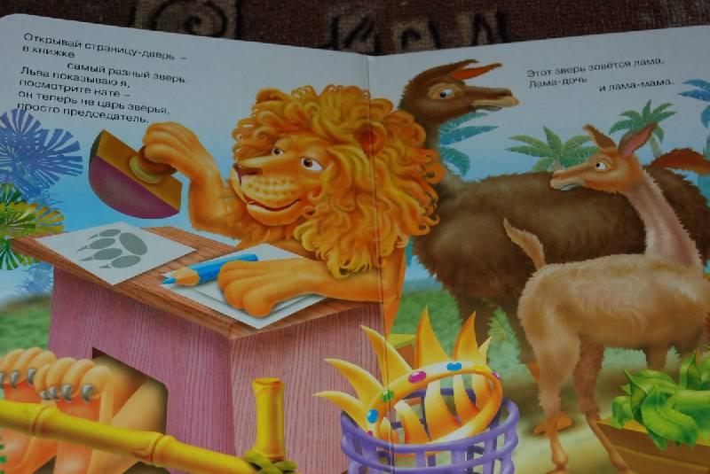 Иллюстрация 1 из 2 для Что ни страница, - то слон, то львица - Владимир Маяковский | Лабиринт - книги. Источник: Lared