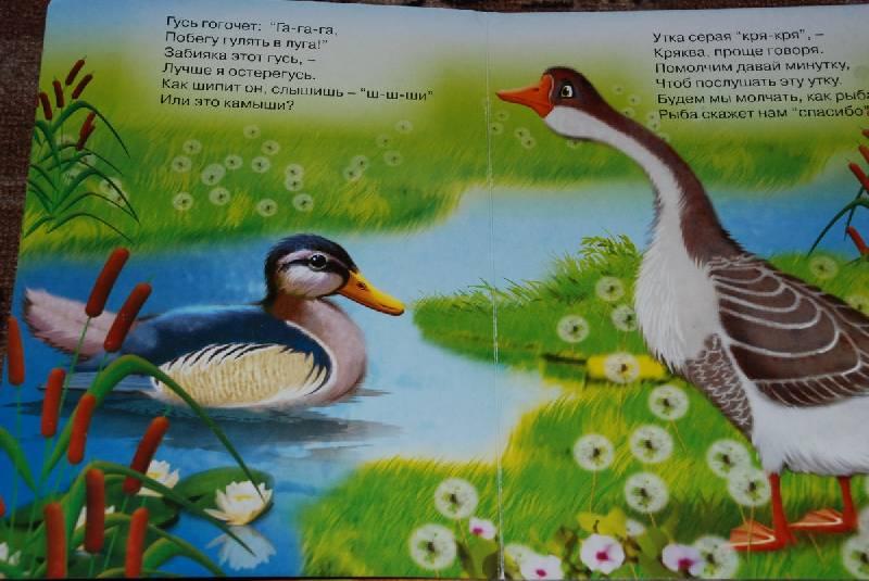 Иллюстрация 1 из 3 для Чьи это голоса? - Мария Манакова | Лабиринт - книги. Источник: Lared