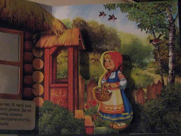 Иллюстрация 1 из 2 для Сказка в окошке: Три медведя | Лабиринт - книги. Источник: murzilka157@list.ru