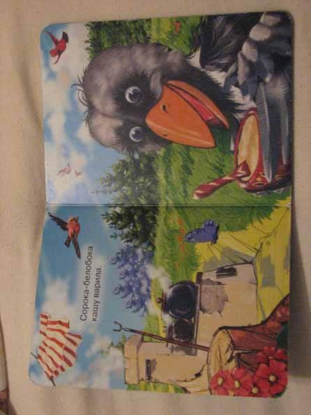 Иллюстрация 1 из 5 для Сорока-белобока | Лабиринт - книги. Источник: murzilka157@list.ru
