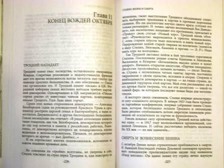 Иллюстрация 1 из 2 для Сочинения в семи томах. Том 2: Сталин - Эдвард Радзинский   Лабиринт - книги. Источник: G-gid
