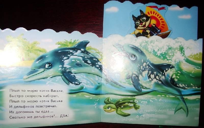 Иллюстрация 1 из 2 для Счет от 1 до 5 - Ирина Солнышко | Лабиринт - книги. Источник: АСА