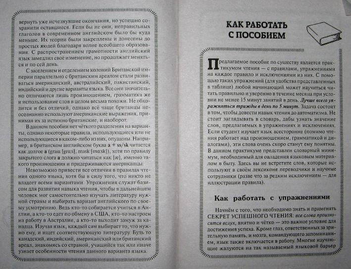 Иллюстрация 1 из 2 для Читаем по-английски: правила, упражнения, исключения - Наталья Абрамова | Лабиринт - книги. Источник: Vasilisk
